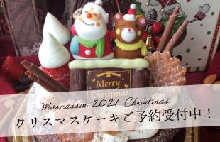 2019マルカッサンのクリスマスイメージ