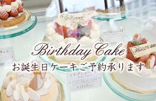 お誕生日のケーキご予約承りますイメージ