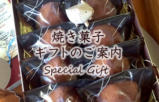 焼き菓子ギフトのご案内イメージ